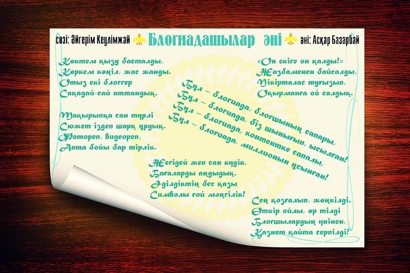 Блог - Boribay_Bekarys: #ББББ. Соңғы шолу: Фенита ля блогиада