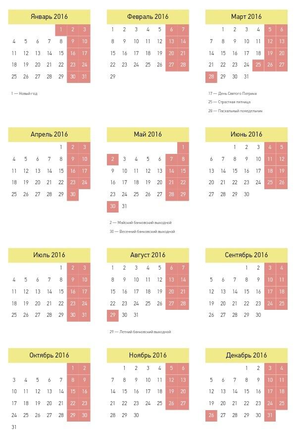 Мерекенің ойынша: Қызыл календарь