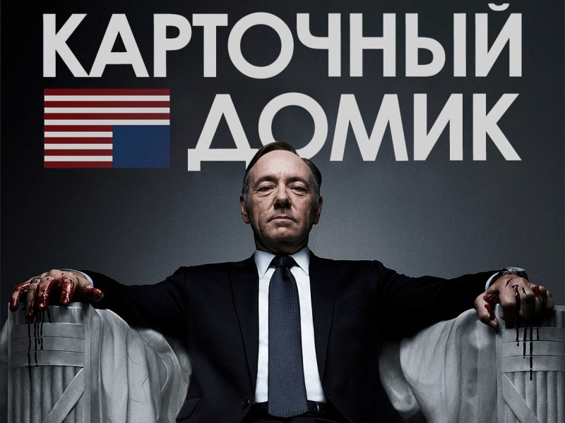 Блог - Abylaikhan_Kalnazarov: «Карточный домик» (House of cards) триллерінің авторы – Майкл Доббс Қазақстанда