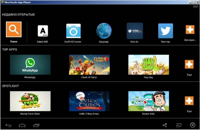 IT маманның кеңестері: Android қосымшаларын Windows платформасында қолдану.