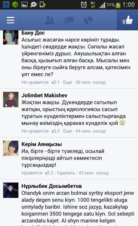 Блог - KerimAyankyzy: Отандық өнімге қолдауыңыз қандай?