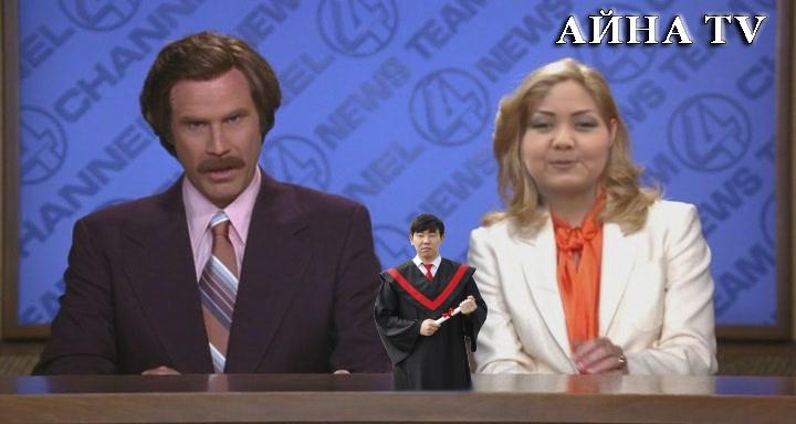 Айна TV: Түскі жаңалықтар (10.04.2015)