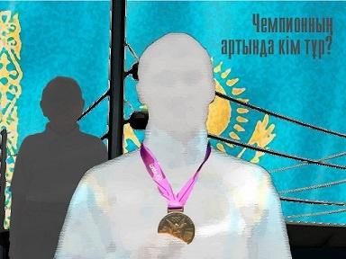 Блог - IShyrak: Чемпионның артында кім тұр?