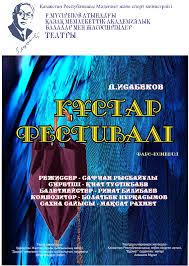 Блог - BalausaOspan: Құстар фестивалі фарс- комедиясы
