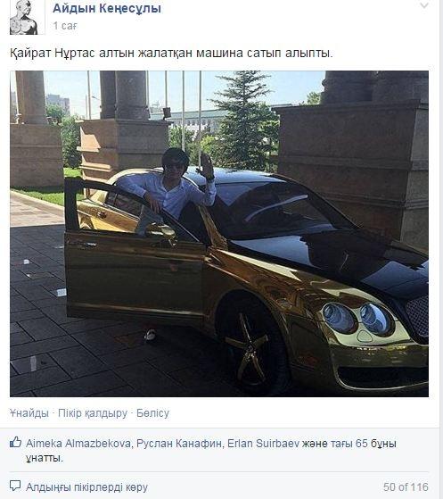 Блог - AydinKenes: Қайрат Нұртас сырты алтынмен қапталған машина сатып алды