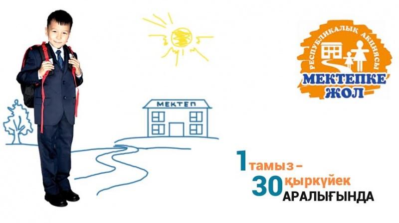 Астана жаңалықтары: «Мектепке жол» 8727 балаға көмек берді