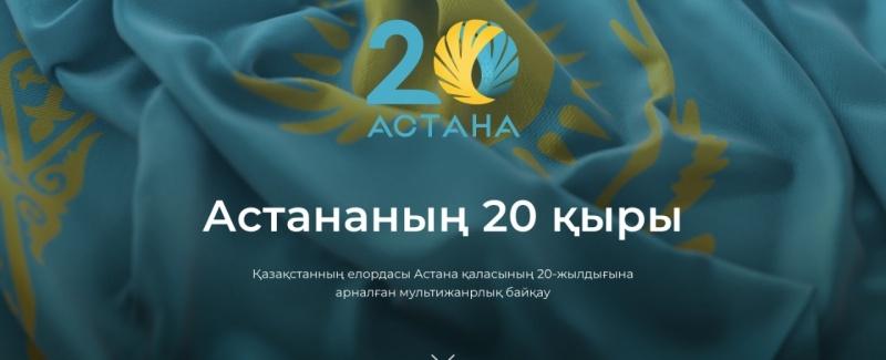 Астана жаңалықтары: «Астананың 20 қыры» атты мультижанрлық конкурс басталды