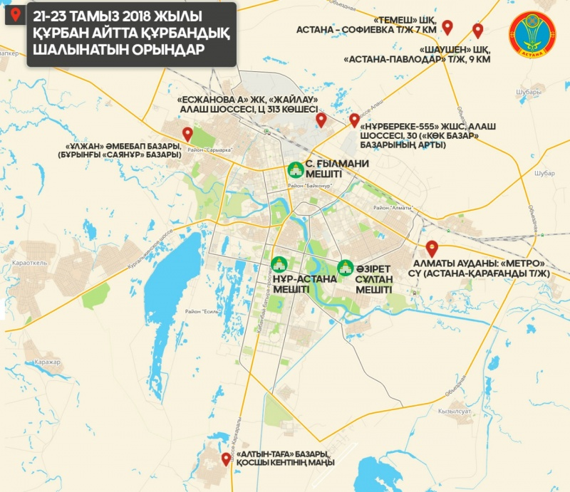 Астана жаңалықтары: Астанада құрбандық шалу орындары анықталды