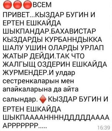 Блог - ElzhanKairhanov: Құрбан айтта құрбандыққа шалынған 4 қыз қайда?