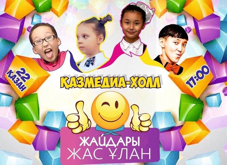 Блог - jaidarman: Астанада «Жайдары Жасұлан» республикалық сайысы өтеді