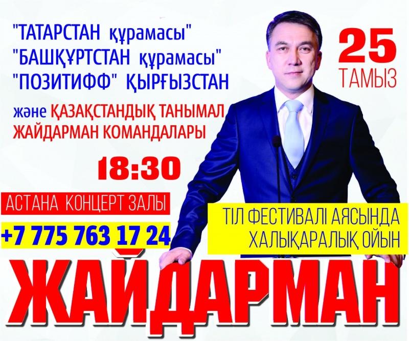 Блог - jaidarman: Астанада тұңғыш рет халықаралық Жайдарман ойындары өтеді