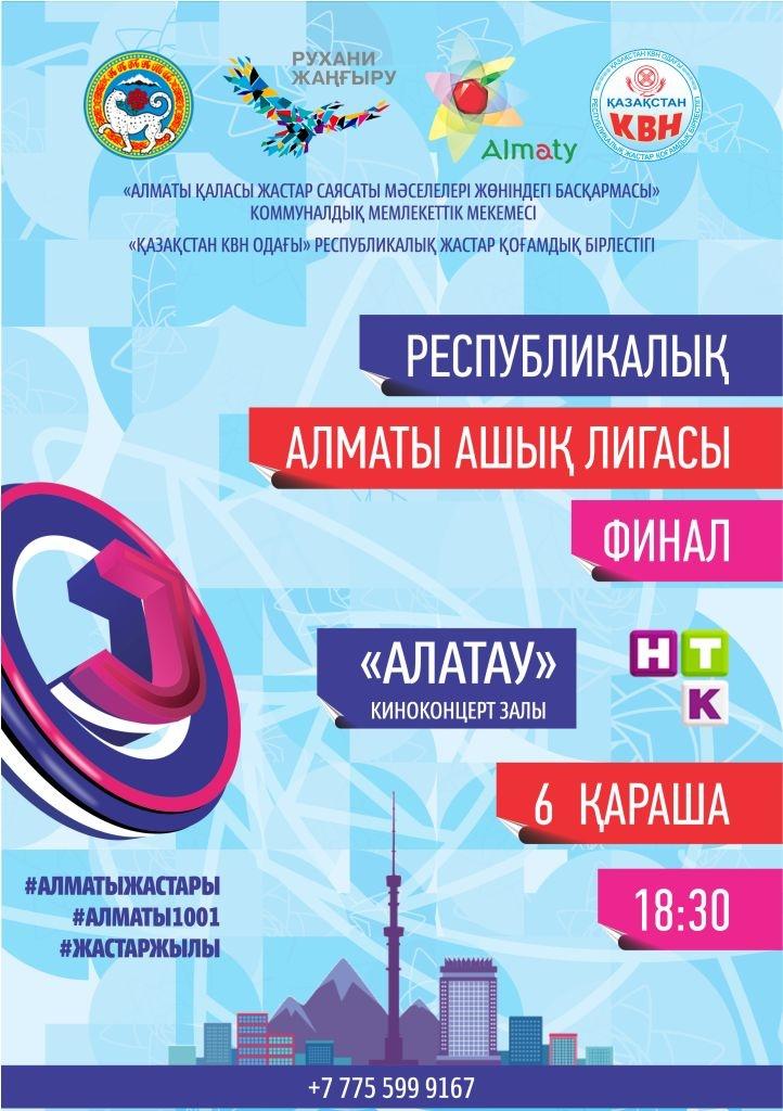 Блог - jaidarman: Алматы ашық лигасының финалына шақырамыз