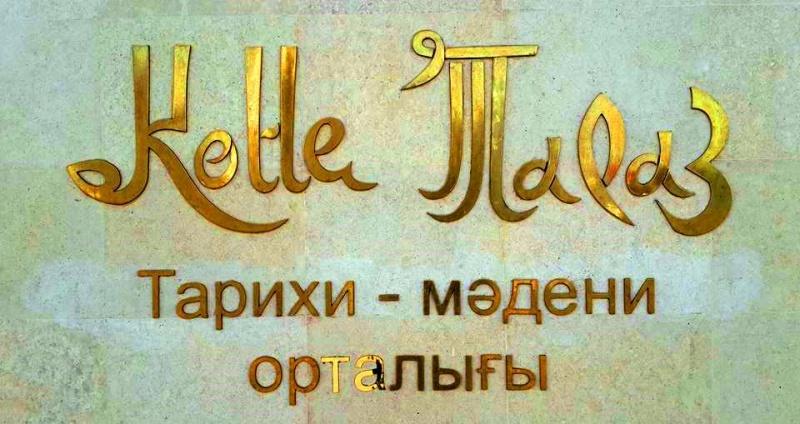 Блог - DinaAbdigalieva: Мен тамашалаған Тараз - 1 (ТАРИХЫ)