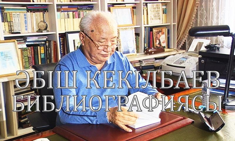 Блог - nazamat: Әбіш Кекілбаев библиографиясы