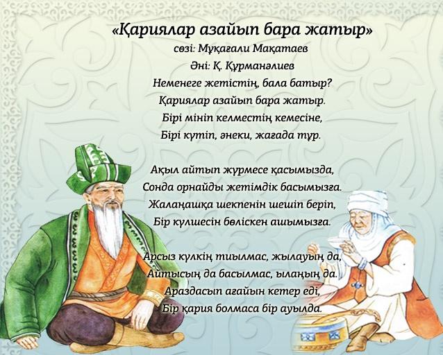 Блог - DanaKuntuganova: Қарт кісінің сөздері сүйегімнен өтті...