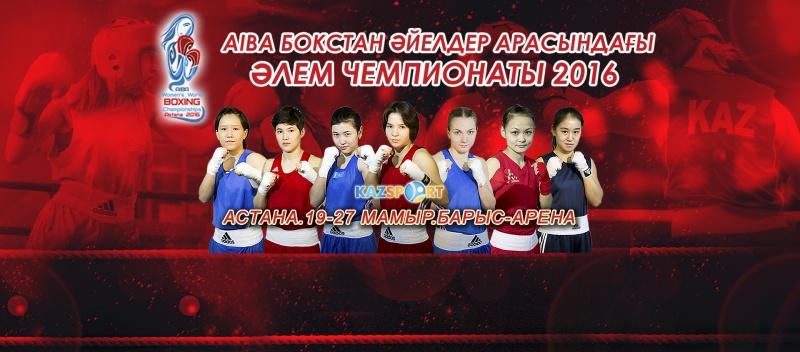Блог - arailym_zhalauly: «Kazsport» бокстан қыздар арасындағы Әлем чемпионатын тікелей эфирде көрсетеді