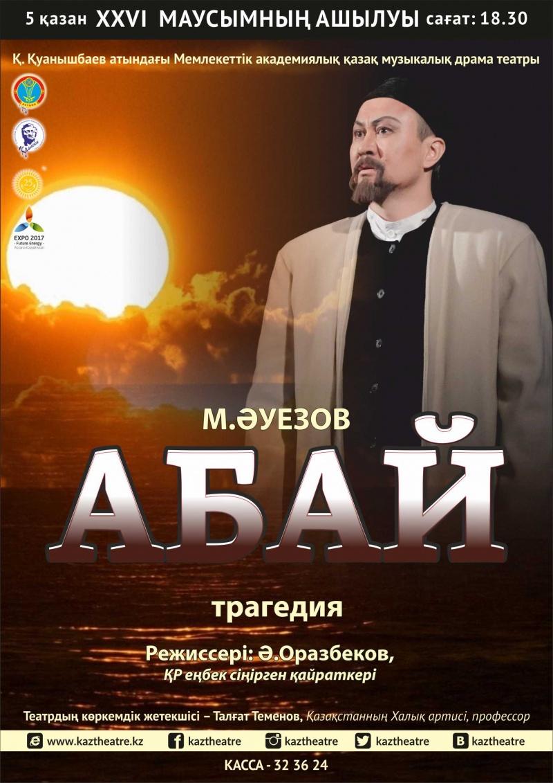 Блог - Kazteatr: Қ.Қуанышбаев театры XXVI маусымды АБАЙ қойылымымен бастайды