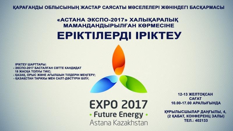 Блог - ZhastarTynysy: ЭКСПО-2017 халықаралық көрмесіне ерікті бол!