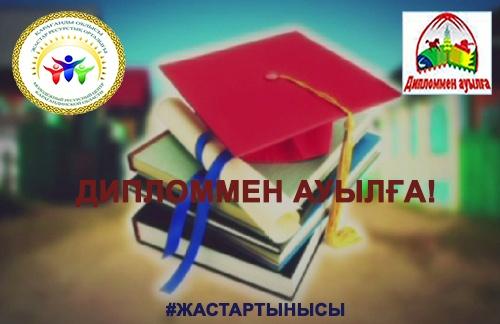 Блог - ZhastarTynysy: «Дипломмен - ауылға»  бағдарламасы туралы...