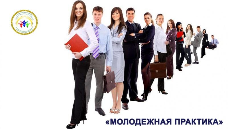 Блог - ZhastarTynysy: Мемлекеттік Жастар тәжірибесі бағдарламасы туралы