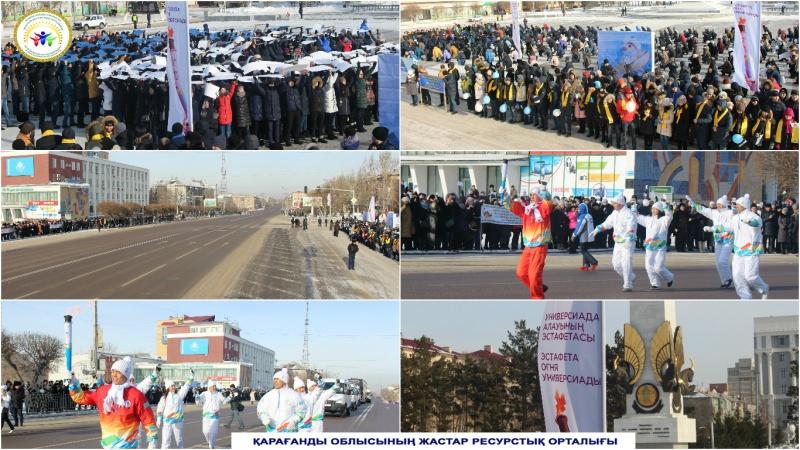 Блог - ZhastarTynysy: Универсиада алауы Қарағанды қаласында