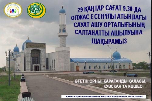 Блог - ZhastarTynysy: Қарағанды қаласында сауат ашу орталығы ашылады