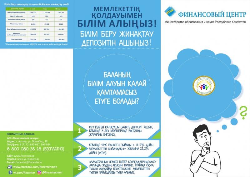 Блог - ZhastarTynysy: Мемлекеттік білім беру жинақтау жүйесі