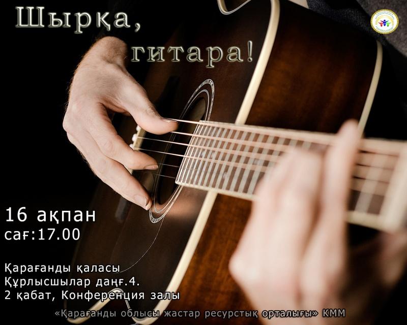 Блог - ZhastarTynysy: «Шырқа, гитара!»