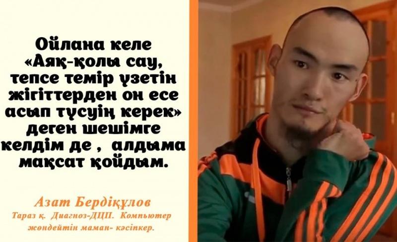 Блог - qbusiness: ДЦП ОҒАН ДЕРТ ЕМЕС