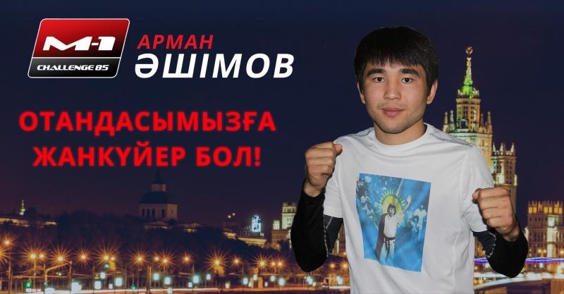 Блог - GulnurZhaksylykova: Аралас жекпе-жек өкілі Арман Әшімов: Күрес әрбір қазақтың қанында бар!