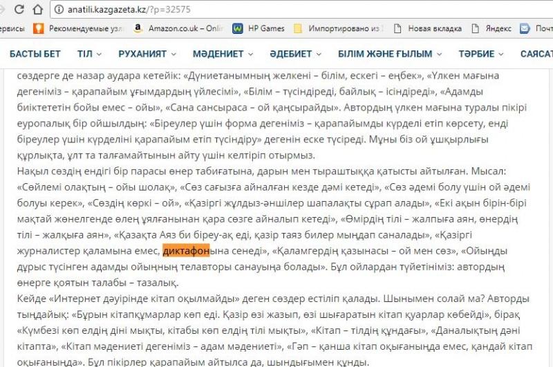 Блог - Botik: Жиі қате жазылатын бес сөз